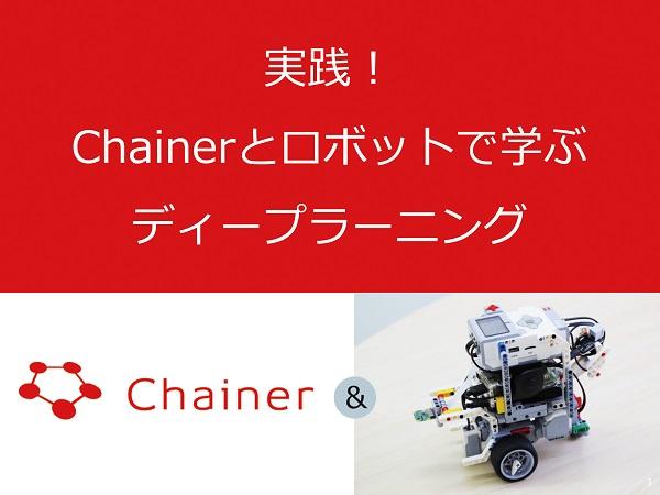 実践!Chainerとロボットで学ぶディープラーニング