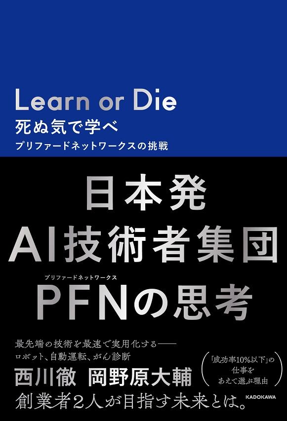 書籍『Learn or Die 死ぬ気で学べ プリファードネットワークスの挑戦』を刊行