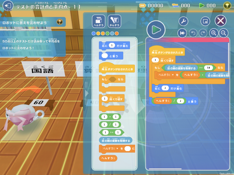 Playgramに、統計やアルゴリズム、AI(機械学習や深層学習)によるプログラミングなどを学習するアドバンスモードを追加公開