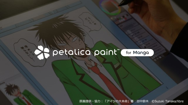 PFN and pixiv to Provide Automatic Manga Coloring Service to Companies on Trial Basis