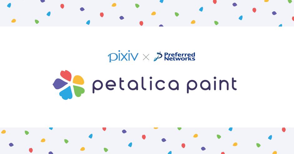 線画自動着色サービスPaintsChainerの名称をPetalica Paintに変更