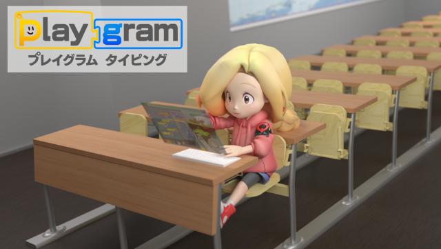 子ども向けタイピング練習教材  Playgram Typing ベータ版を無料公開